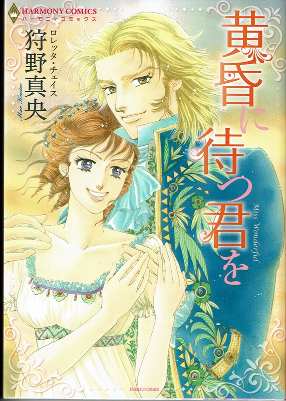 Japan Manga Miss Wonderful.jpg