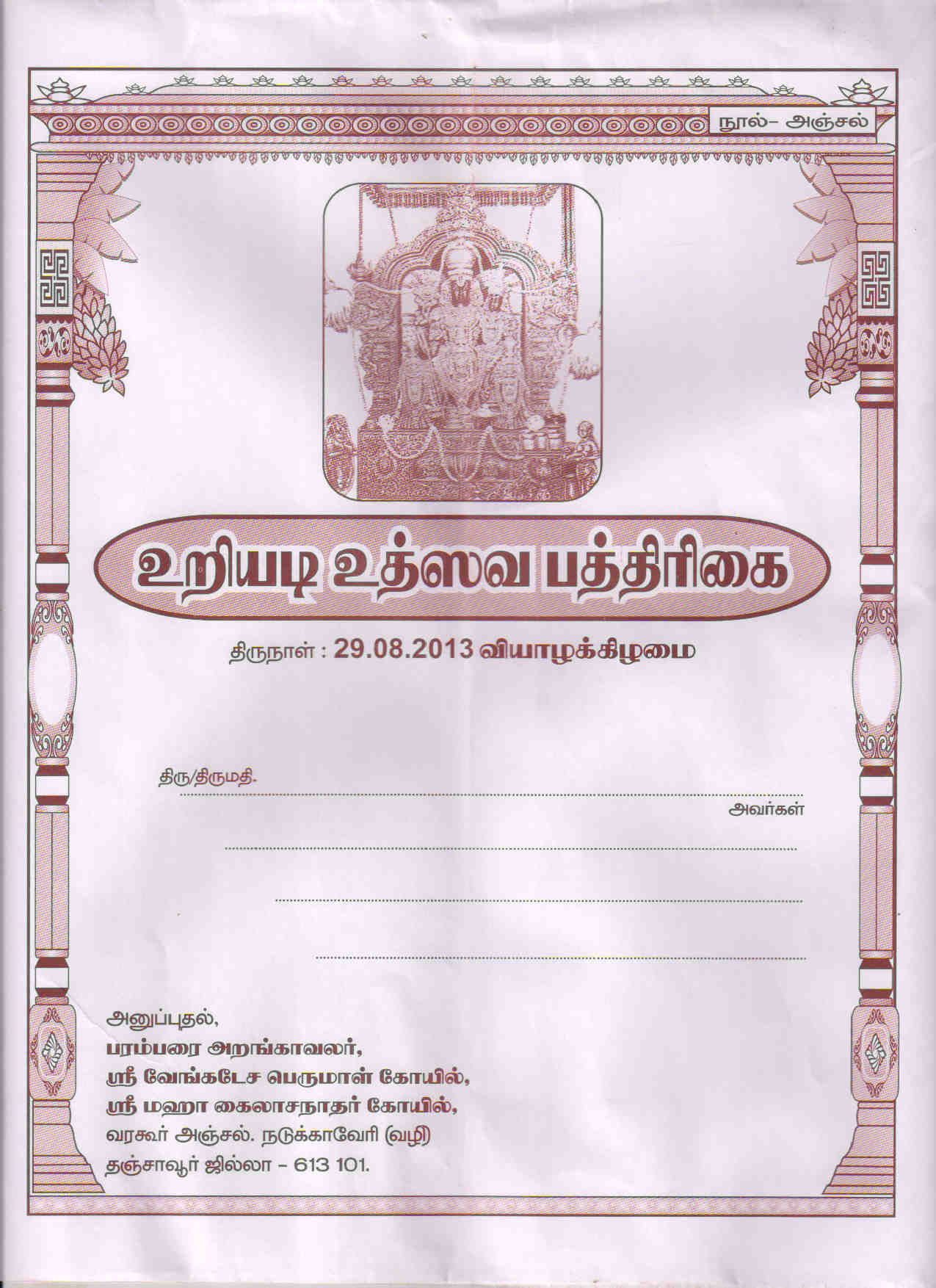 Uriyadi 2013. invitation.jpg