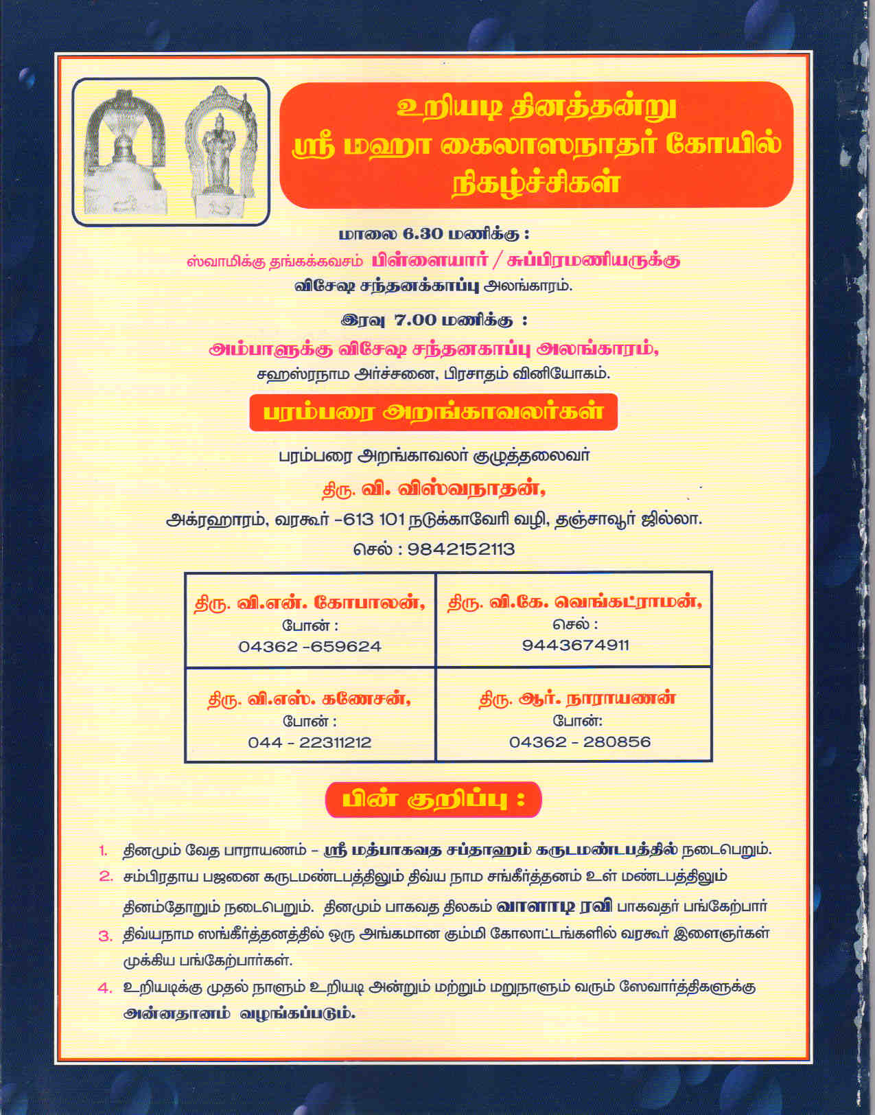 Uriyadi 2013. invitation2.jpg