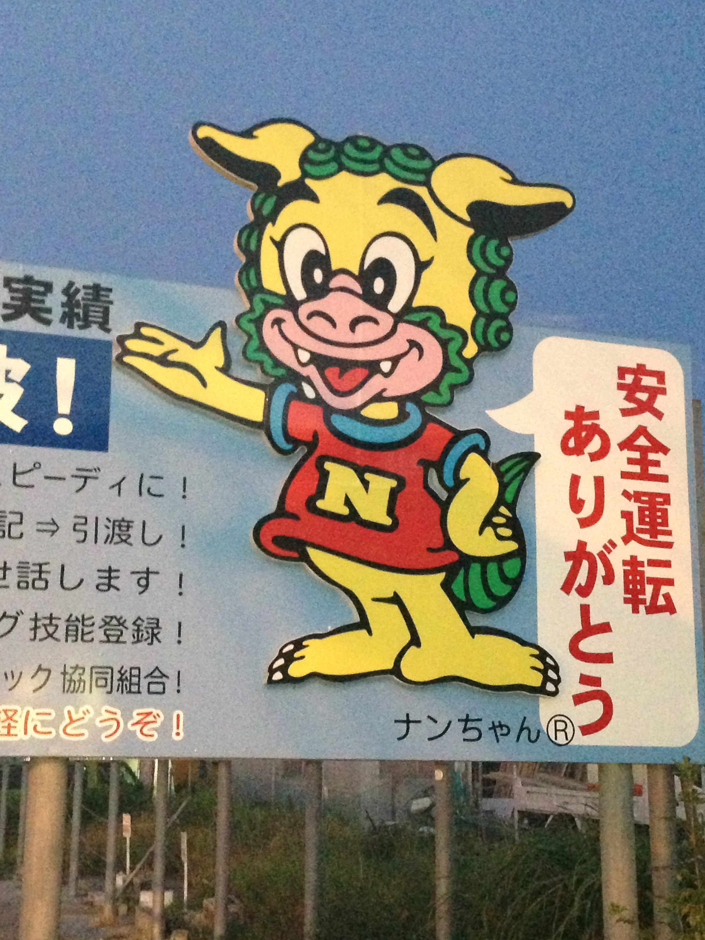 This is the adorable mascot of a group of apartments in the Haebaru/Yonabaru area, one of which Eric and I live in. He's a shiisa, a mythical creature that looks like a dog but is actually a lion. You see him a lot in Chinese art, and versions of him are on just about every building here in Okinawa!