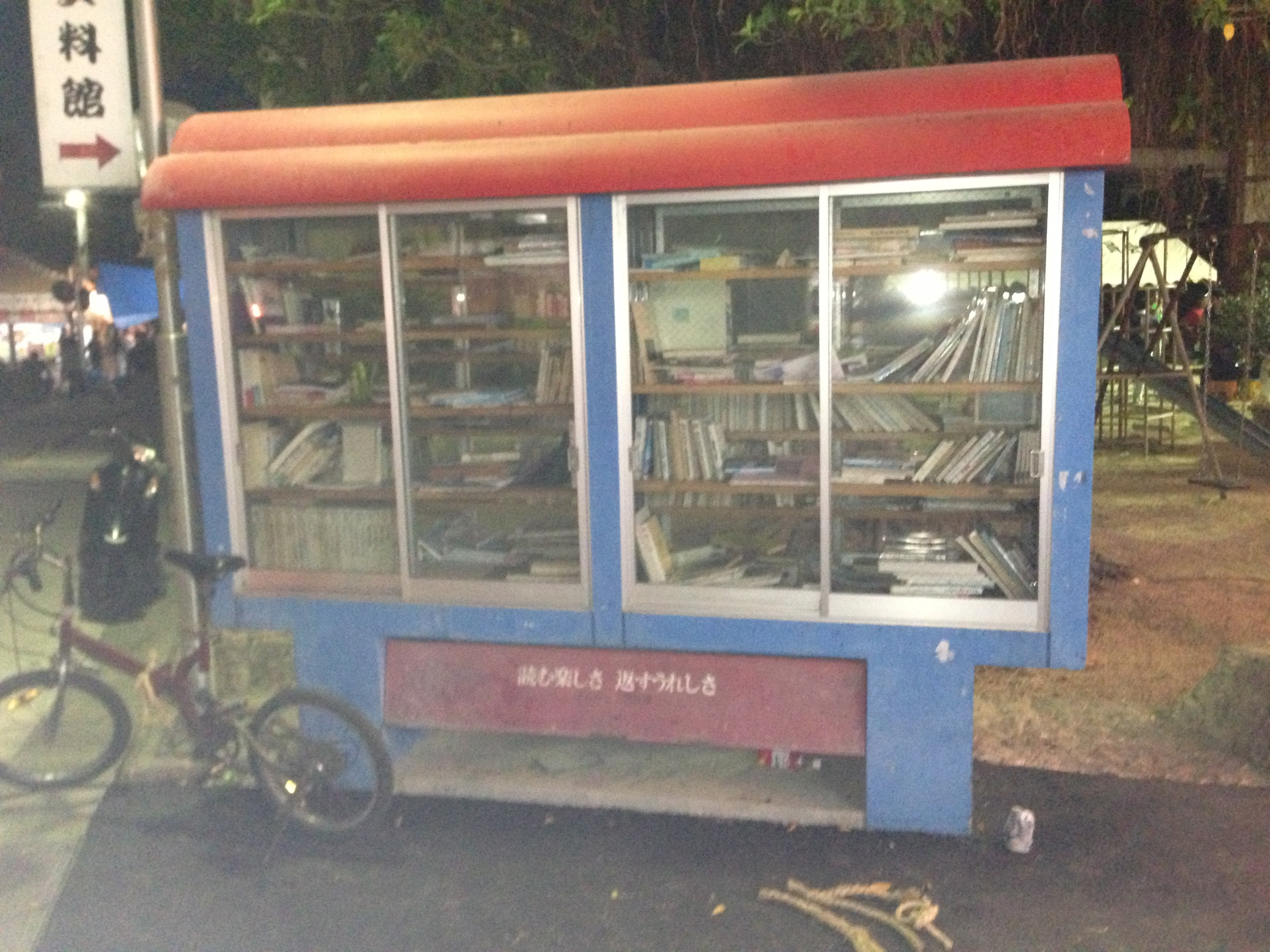 I read an article about these little mini-libraries in Japan and other countries, and I was so surprised and thrilled to come across one in Yonabaru!!! It's just a little cart-like thing that holds shelves, and the sliding doors aren't locked, so you can take and give books as you please. I'm lovin' it!!