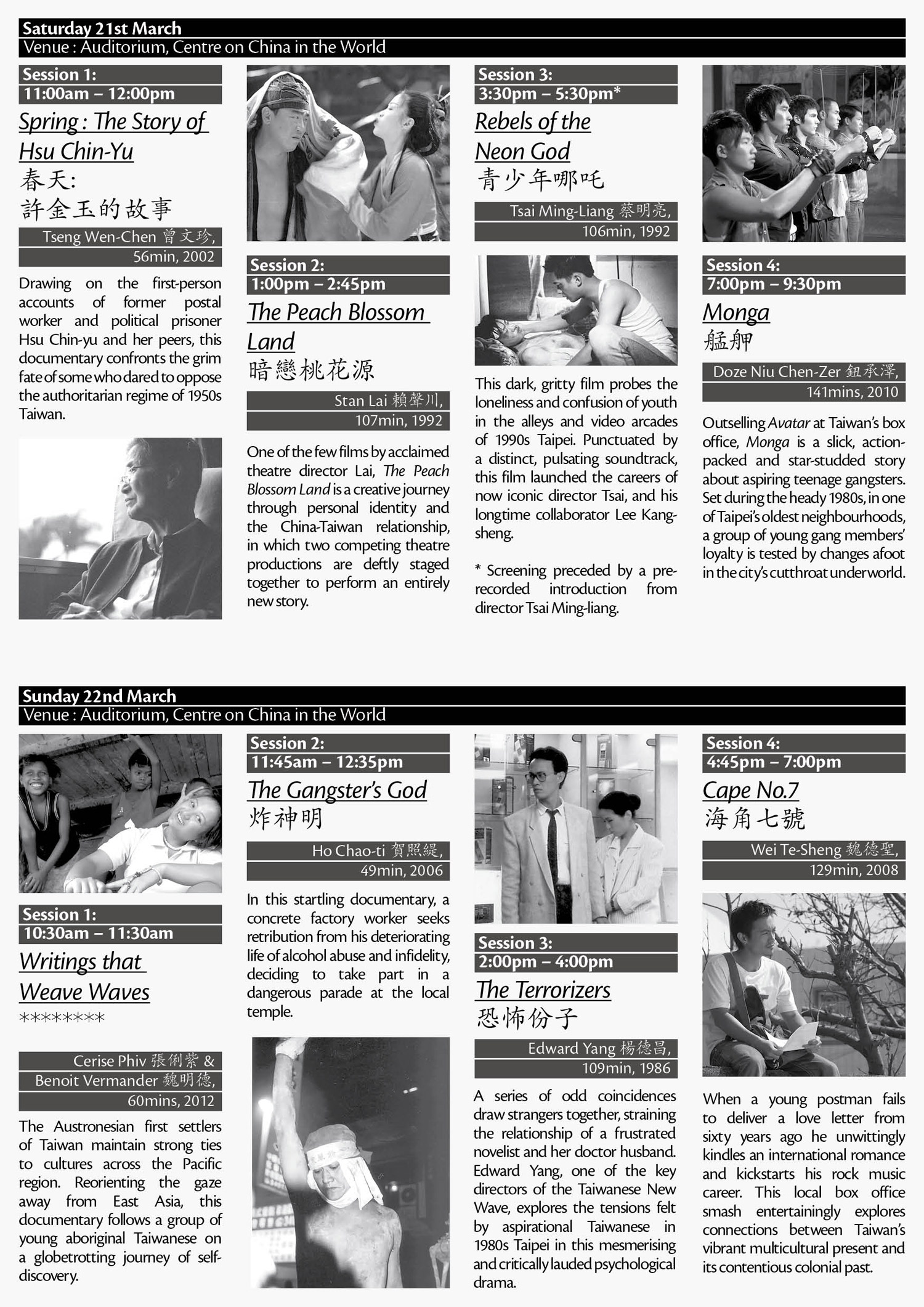 Excerpt from  Taiwan Film Festival  flyer, 2015