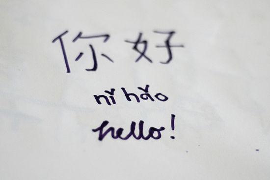 550px-Learn-Mandarin-Chinese-Step-9.jpg