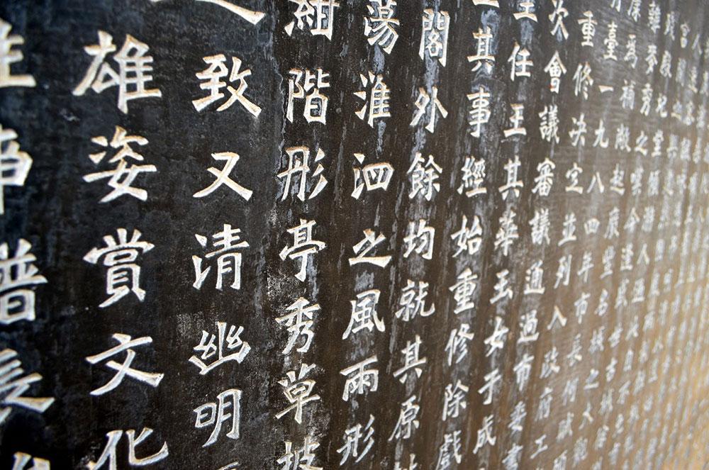 chinese-hanziB.jpg