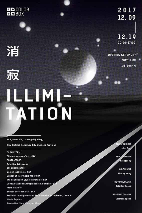 展览海报1s.jpg