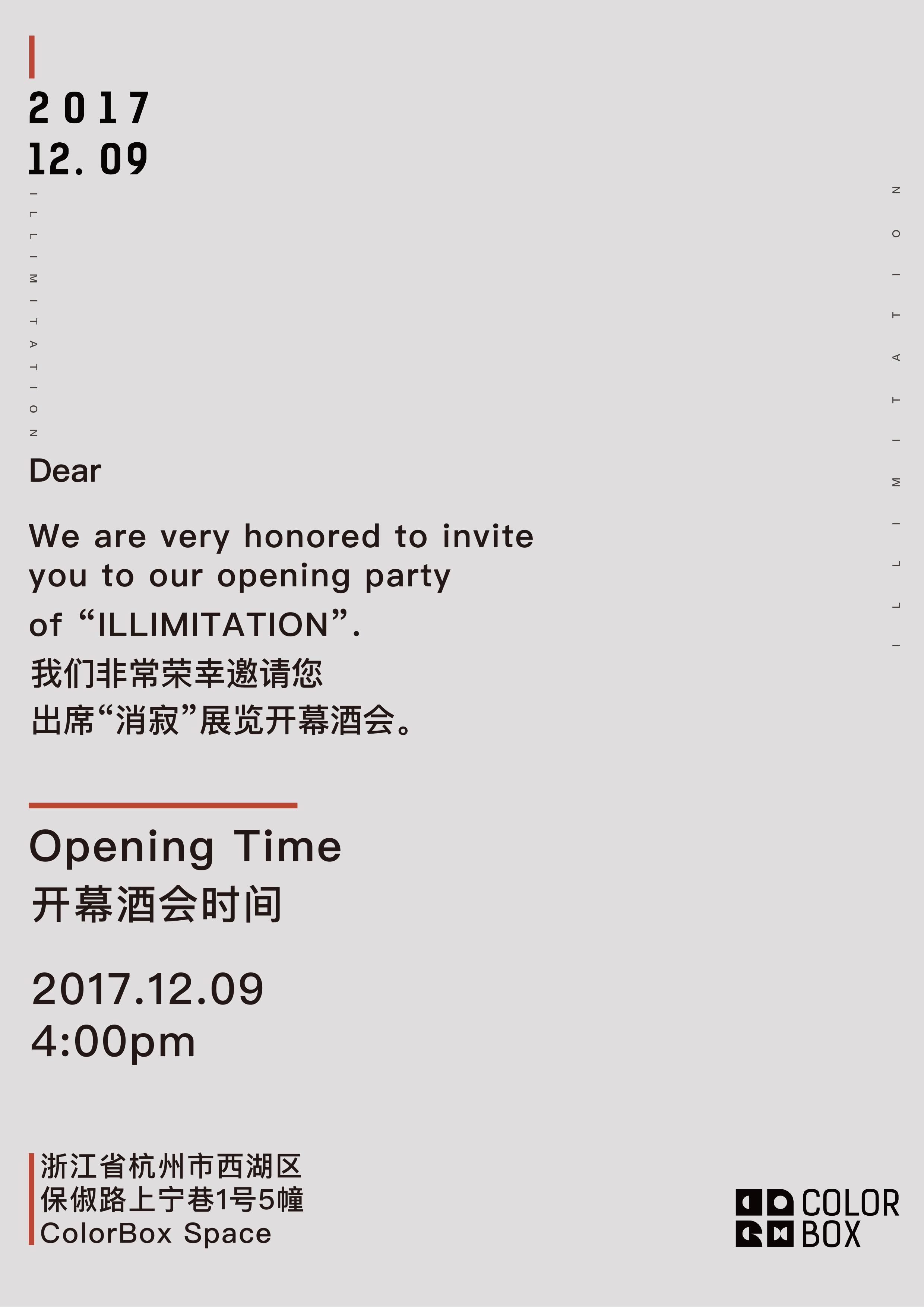 邀请函3.jpg