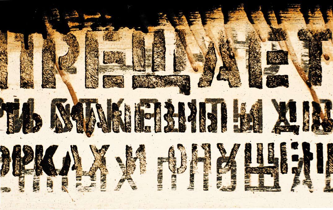 AbstractsTraces-Pretzaet-07.jpg