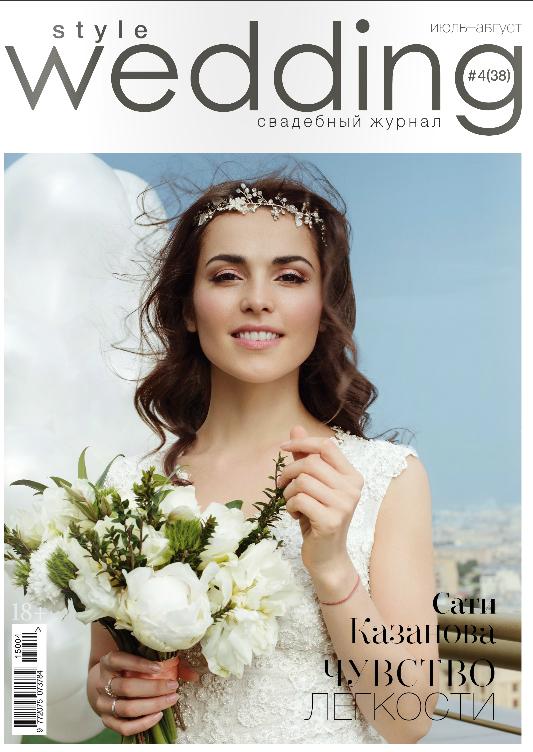 Style Wedding №4 (38) Июль-Август 2015   stylewedding.tv