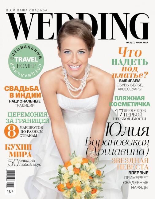 Wedding №2 (73) Март 2014   www.wedding-magazine.ru