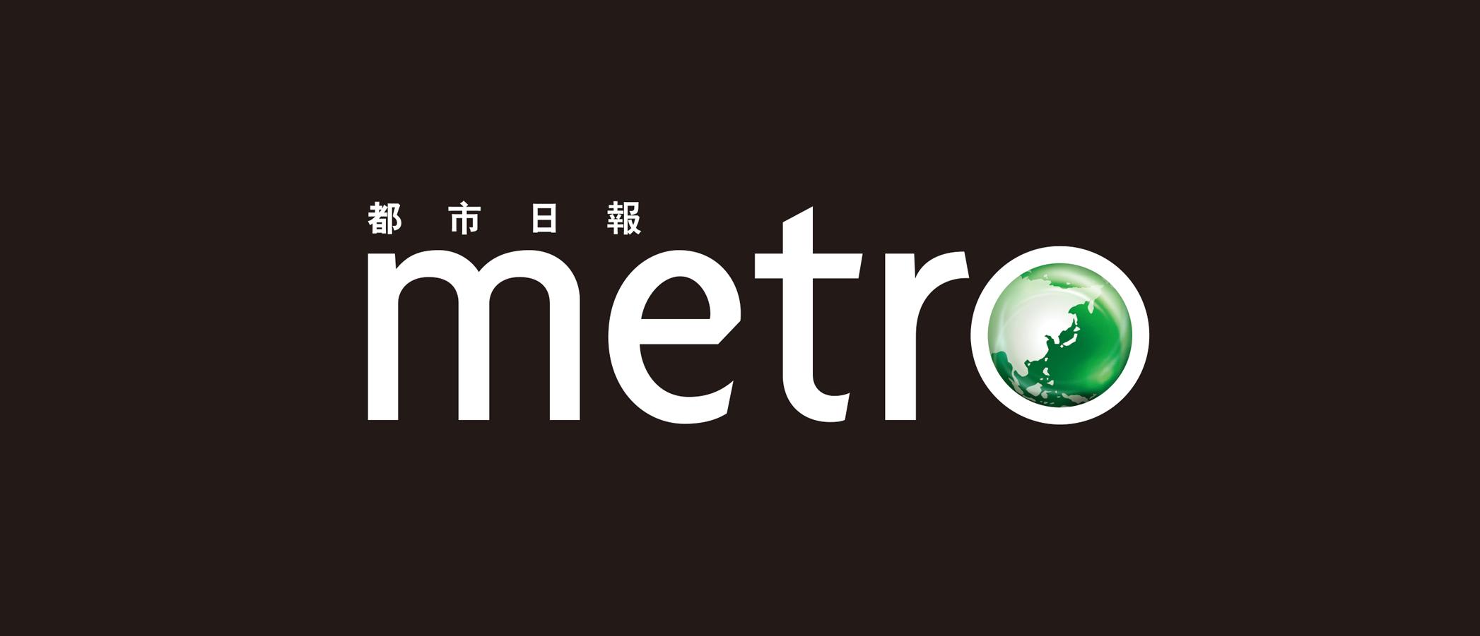 metroNews.png