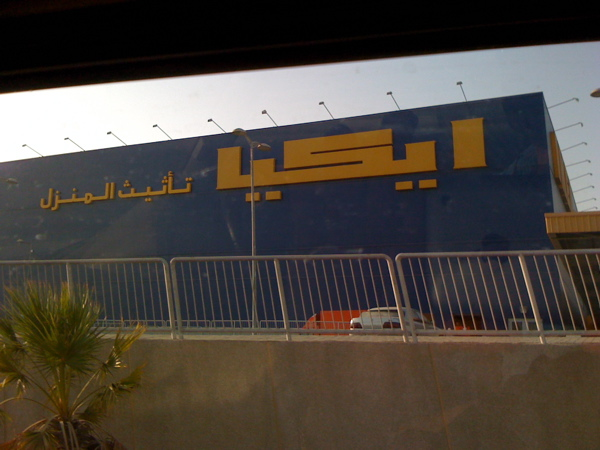 Ikea in Arabic.jpg