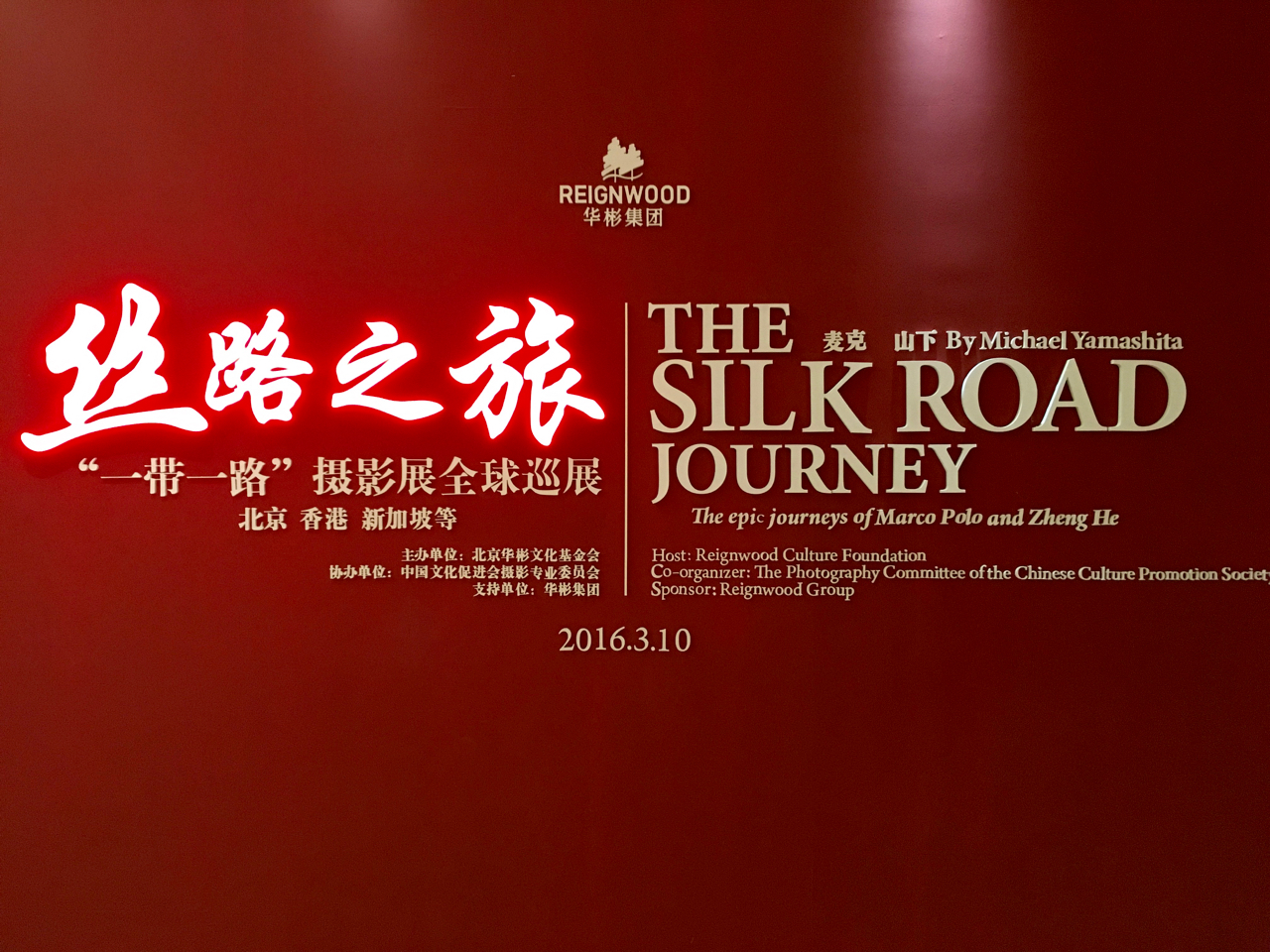 Silk_Road_Beijing.jpg
