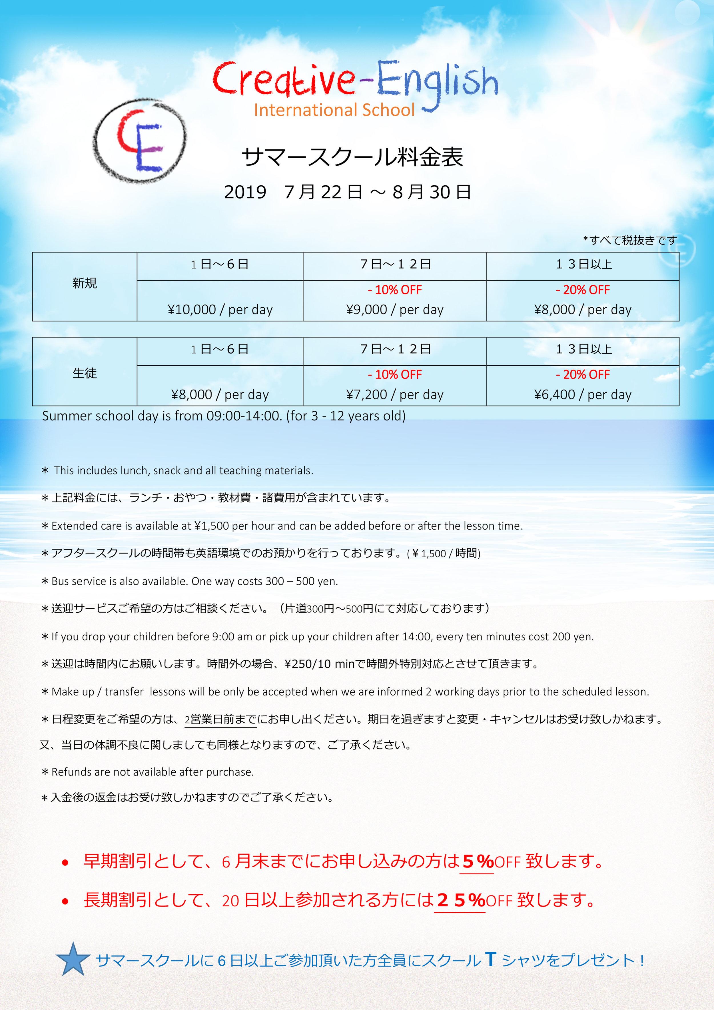 summer price.jpg