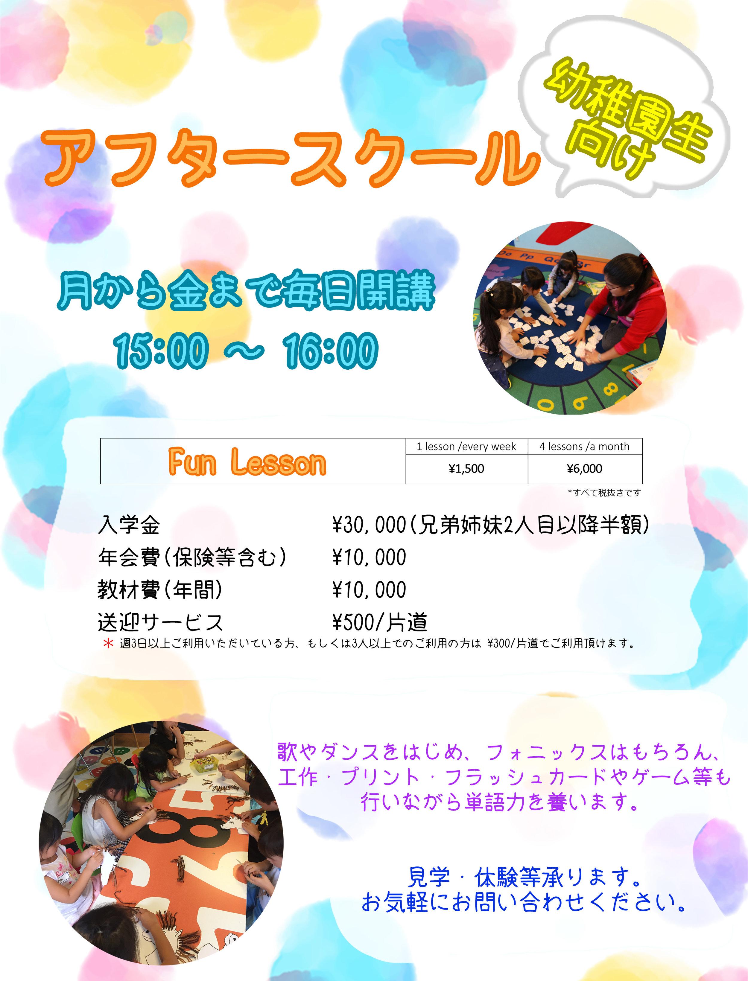 幼稚園生afterHP2.jpg