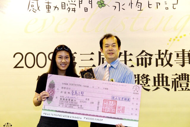 Allison received the Grand Prize of Life Story Writing Contest in Taipei, Taiwan. 2009.