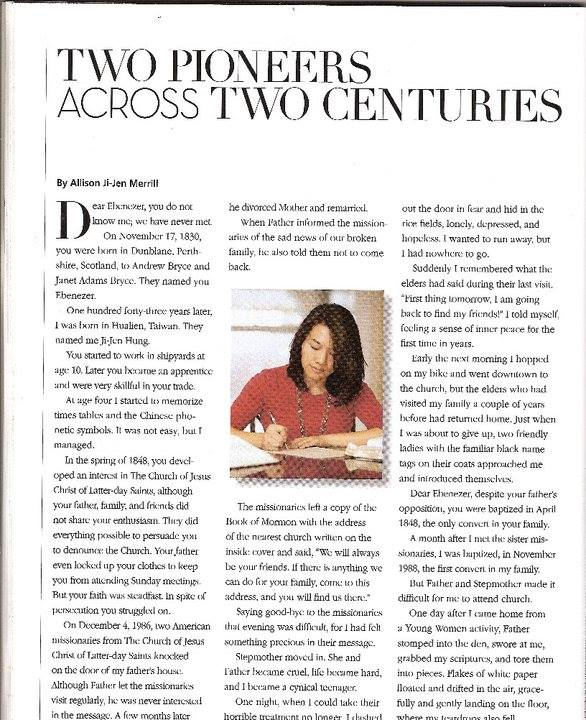 Allison's essay published in the Ensign Magazine (in her legal name). August 2011.