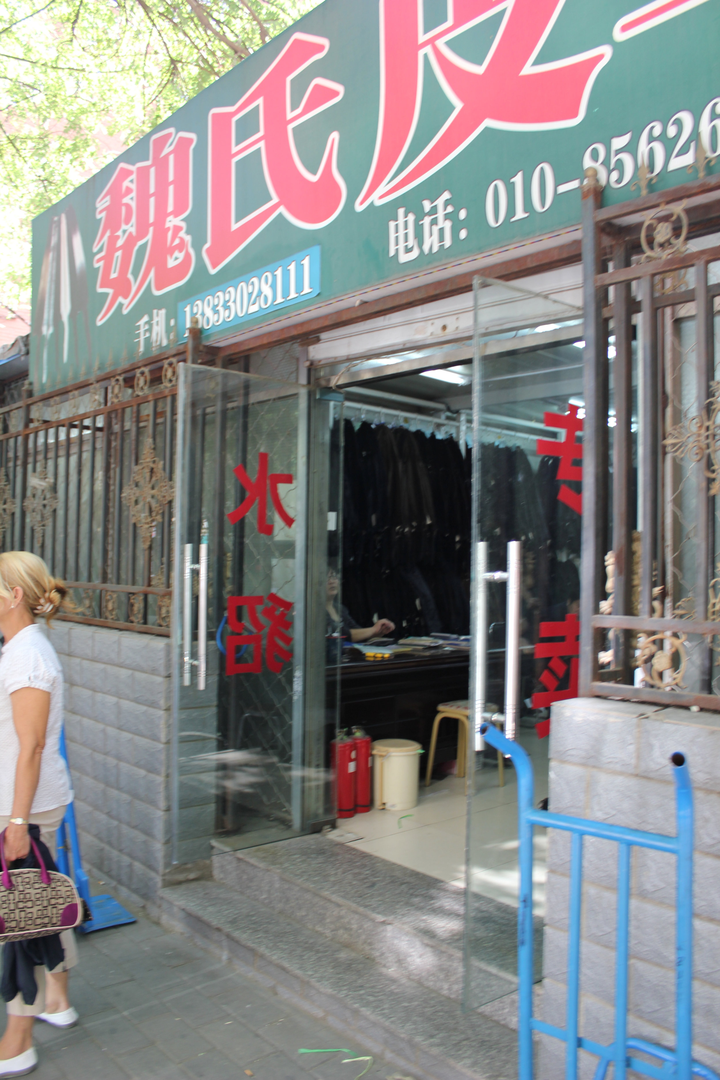 One of many storefronts in the skins trade district in Beijing.