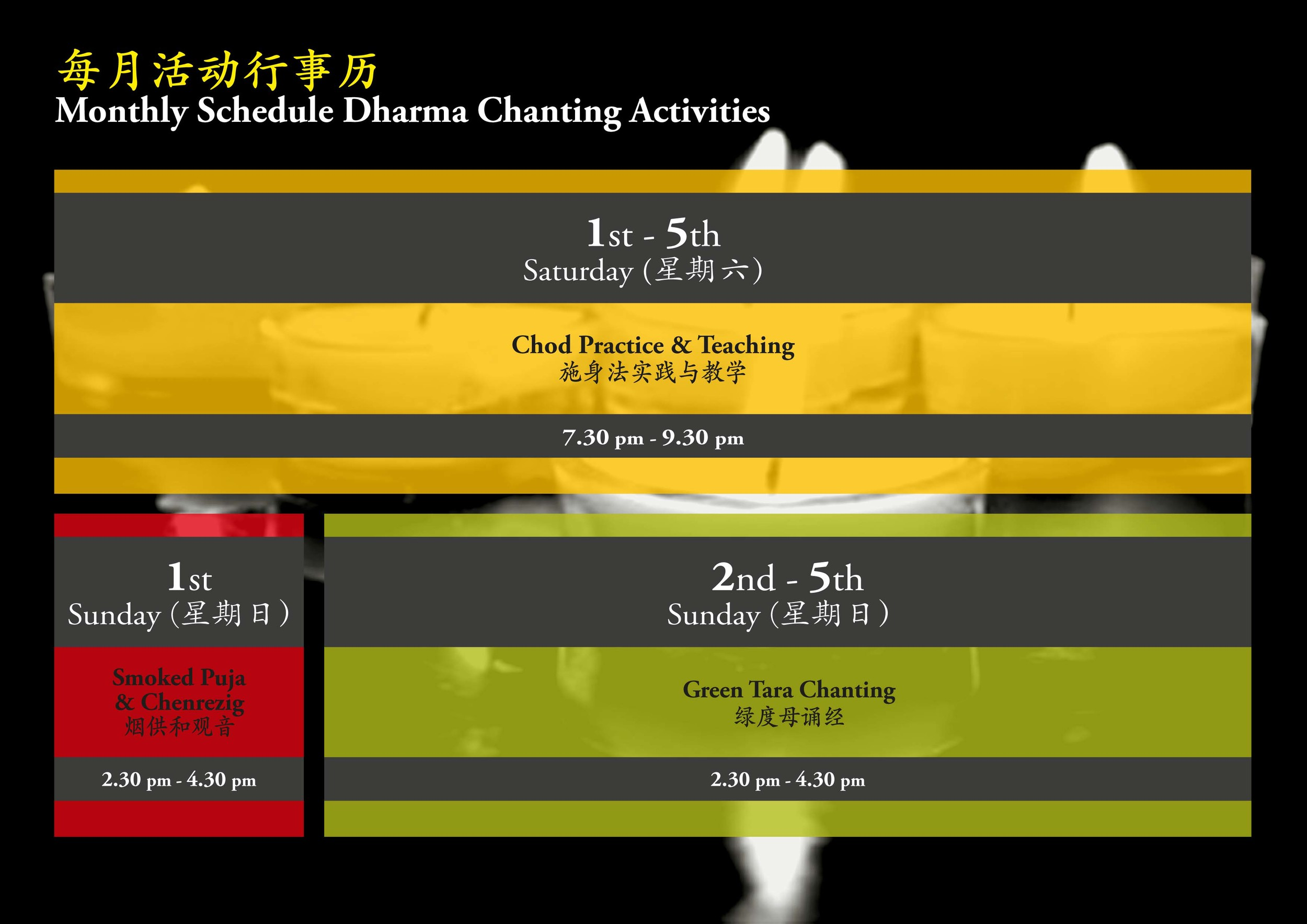 Monthly GSBA Schedule Dharma Chanting