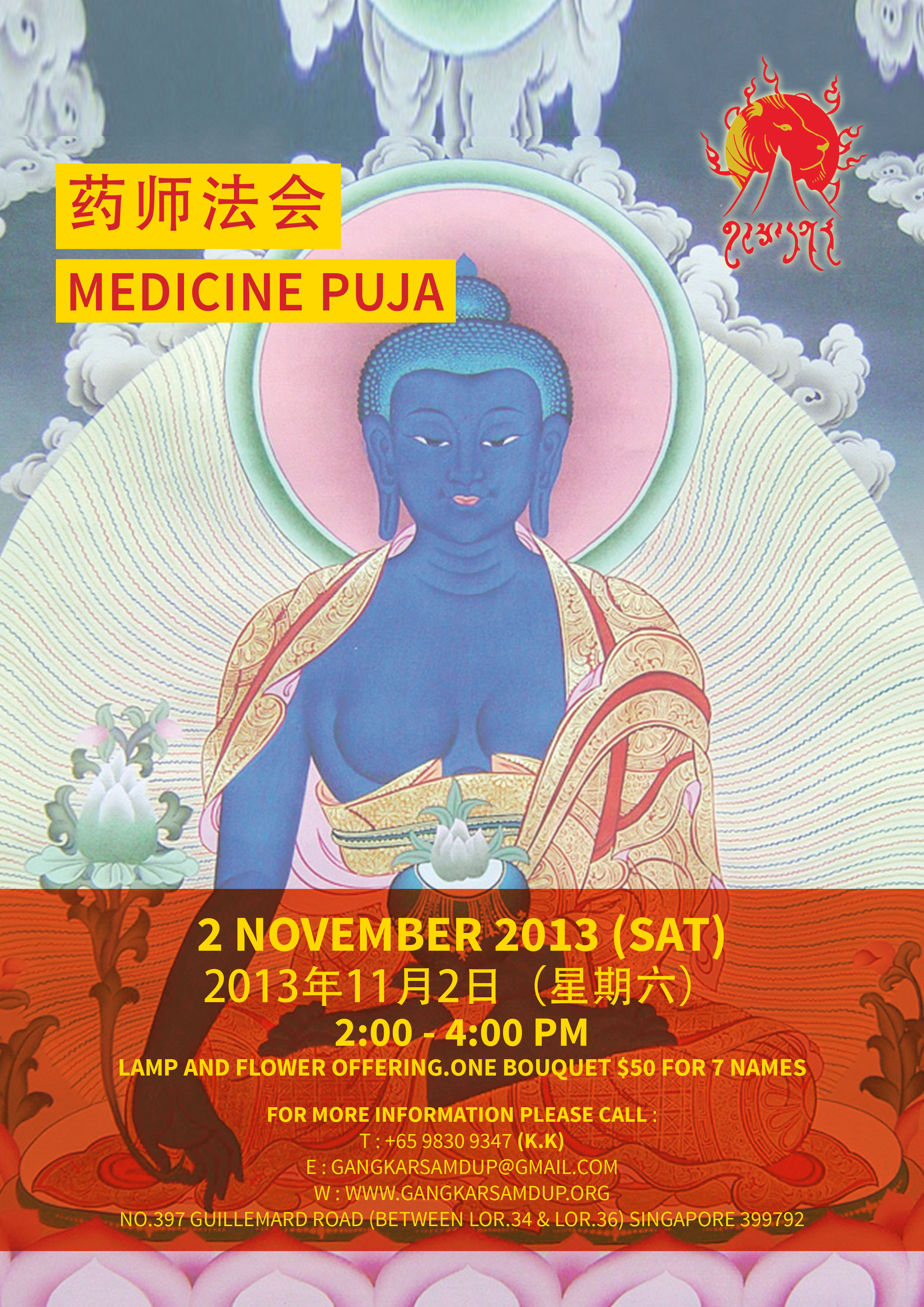 Medicine Puja - Welcome all to join us.
