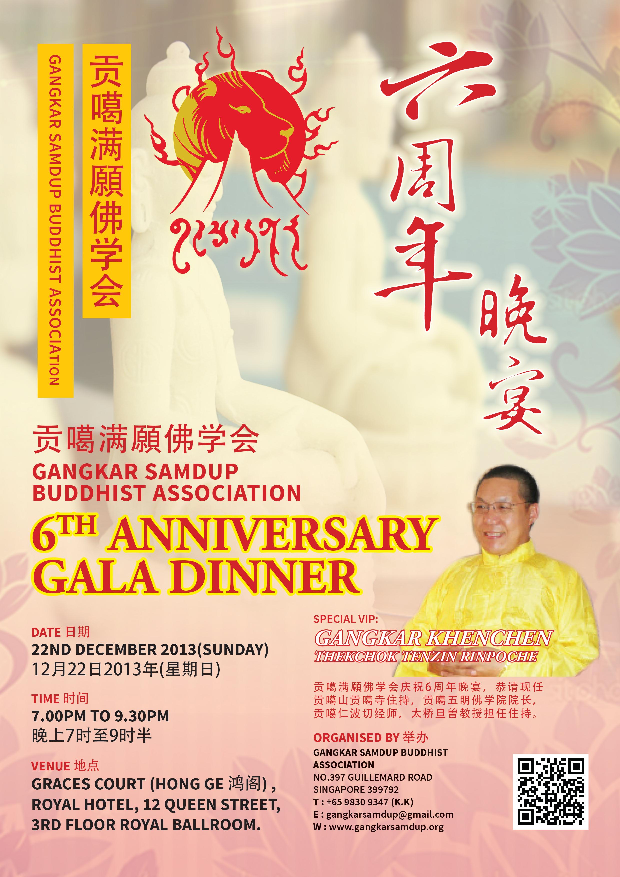 Gangkar Samdup Buddhist Association 6th Anniversary Gala Dinner