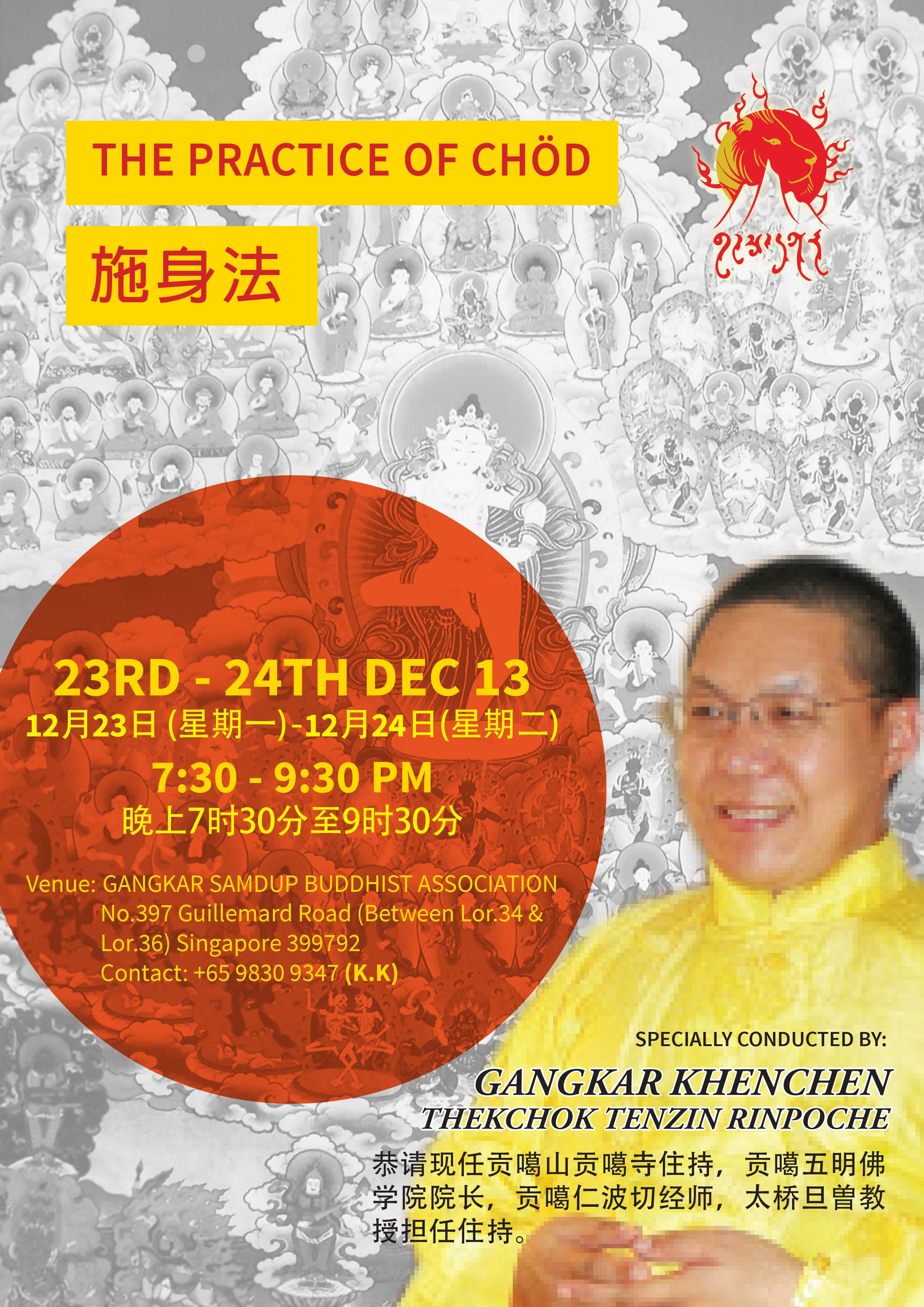 The Practice of Chöd - Welcome all to join us.