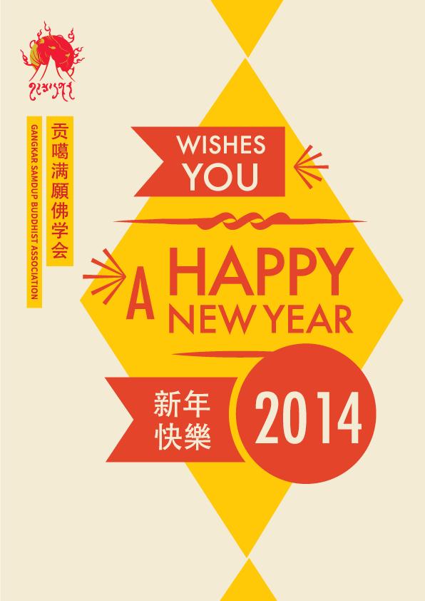 Gangkar New Year EDM.jpg