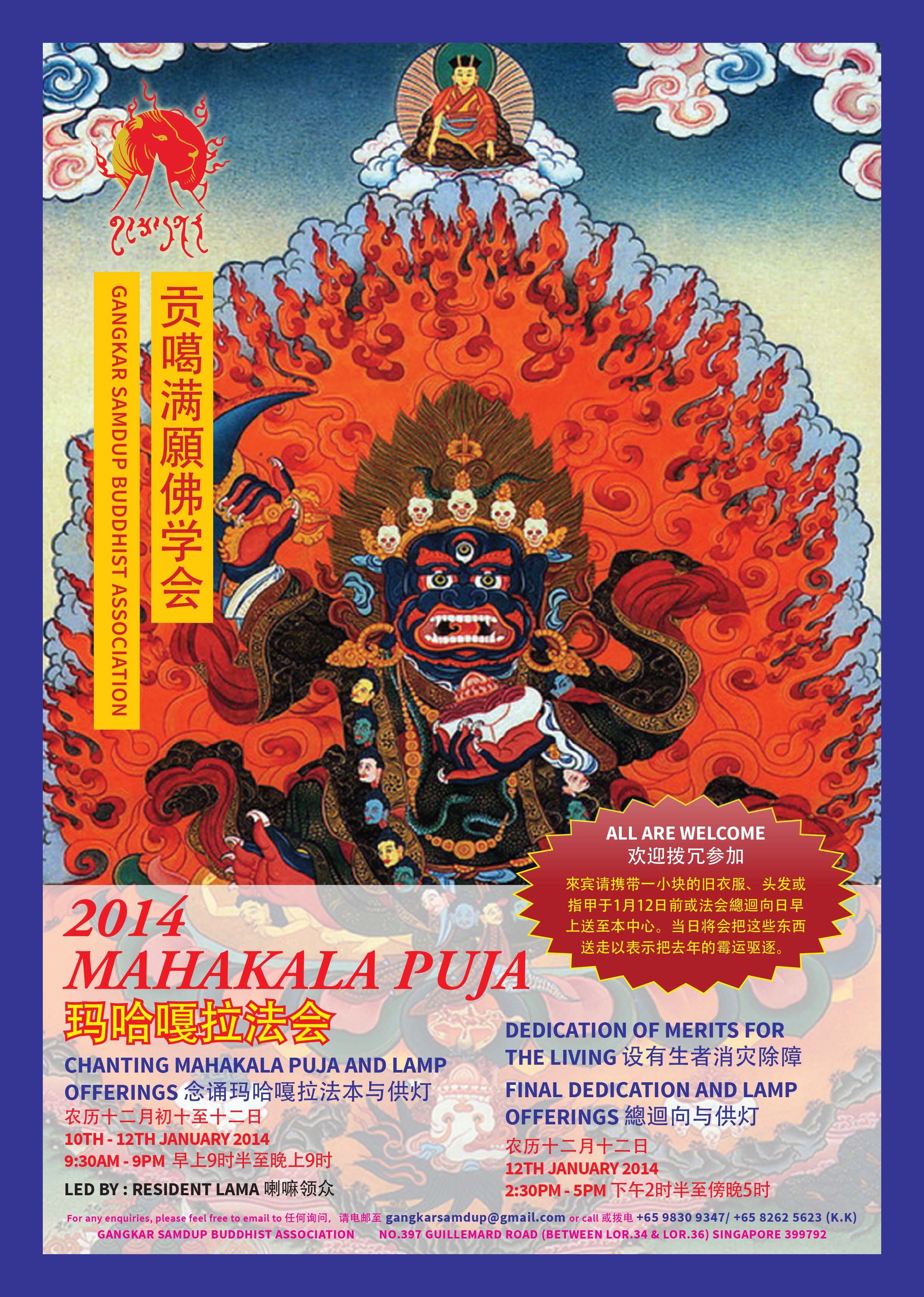 2014 Mahakala Puja- Welcome all to join us.