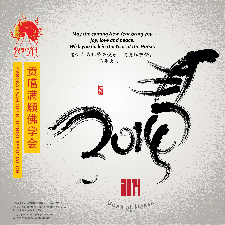 Chinese New Year 2014 EDM.jpg
