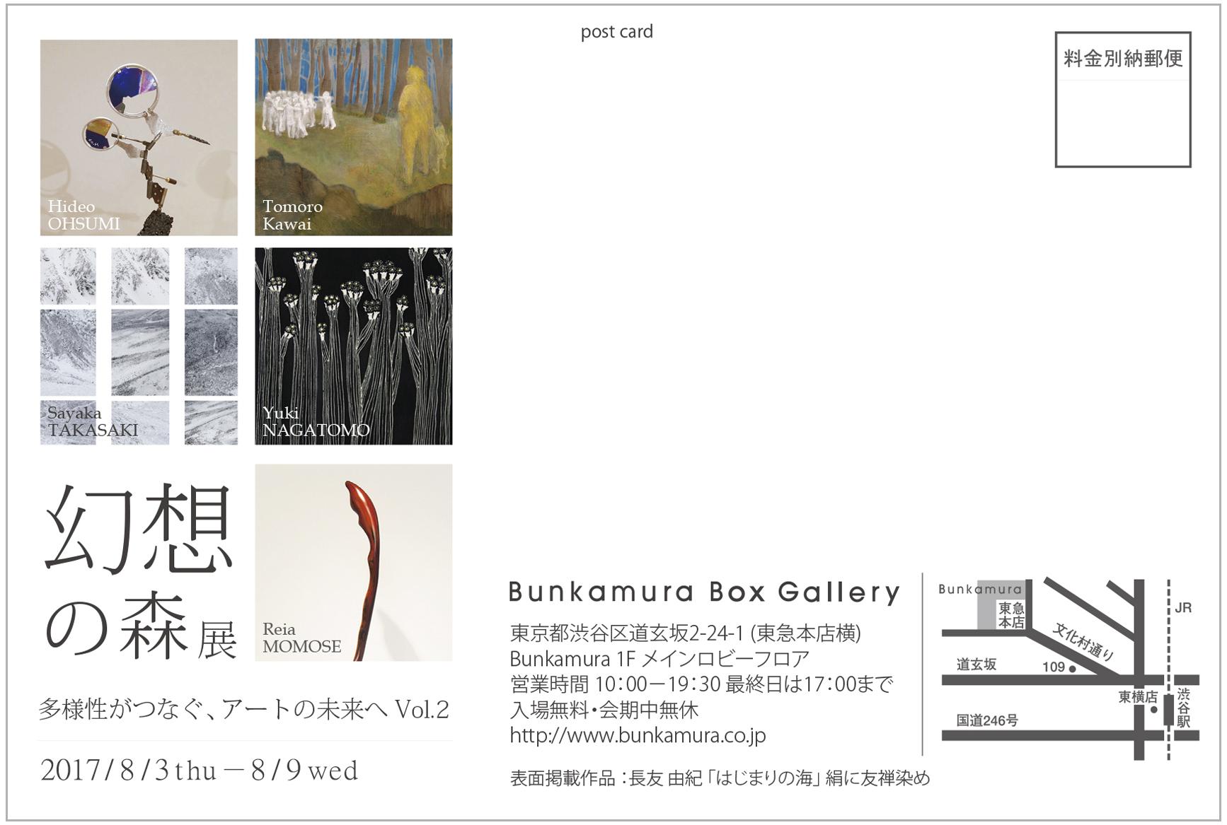 0704_gensonomori_dm.jpg