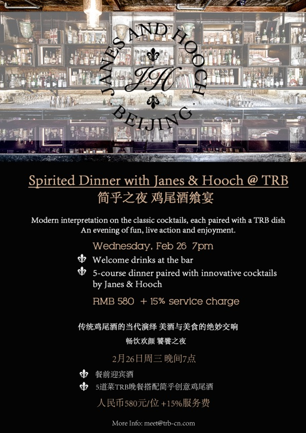 Spirited Dinner with J&H @ TRB.jpeg