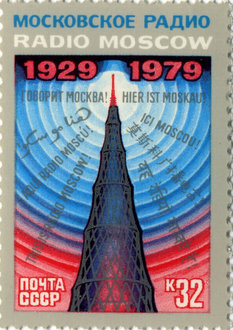 1979_stamp_Radio_Moscow.jpg