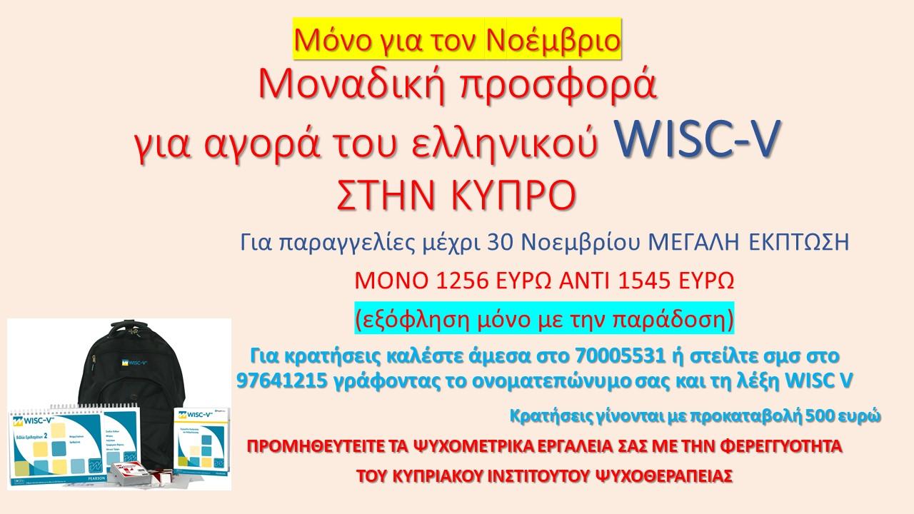wisc V special offer.jpg