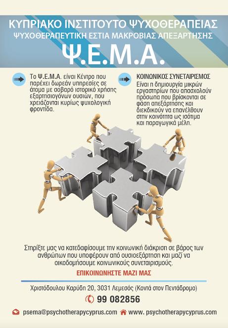 psema leaflet.png