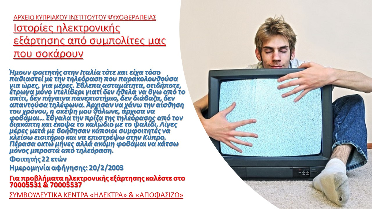 stories electadict TV.jpg