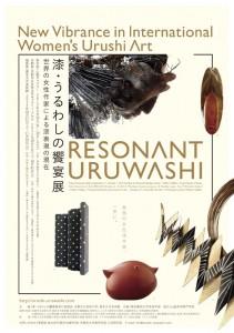 urushi2-211x300.jpg