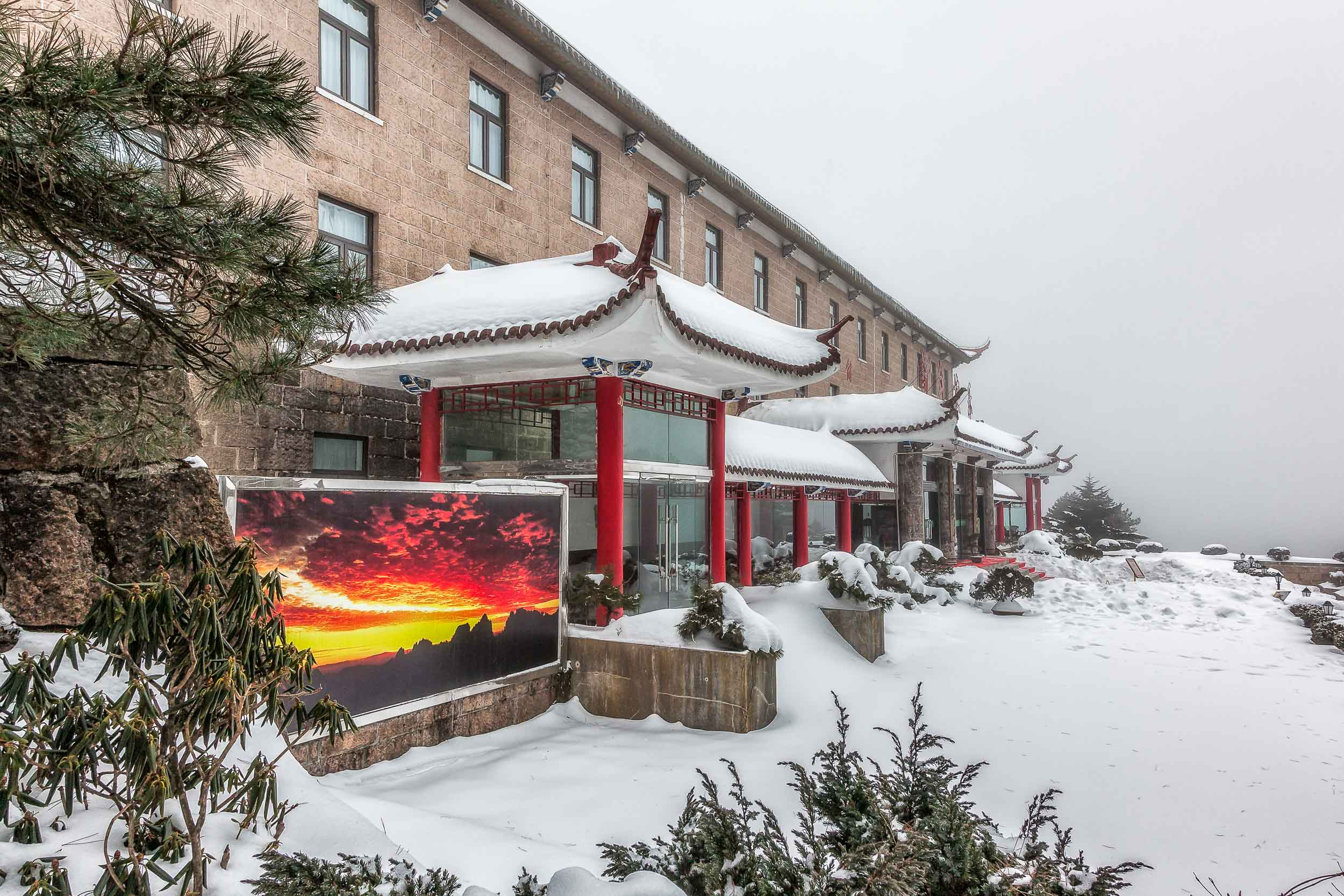 The entrance to one of the hotels I stayed at while traversing    Huangshan    (i.e., Yellow Moutain) in eastern    China   .