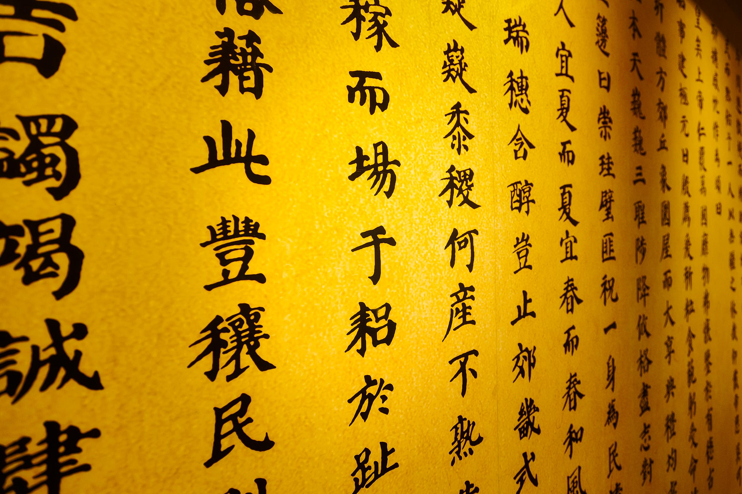 A large panel of  Chinese writing  on display at the  Temple Of Heaven  in  Beijing, China .