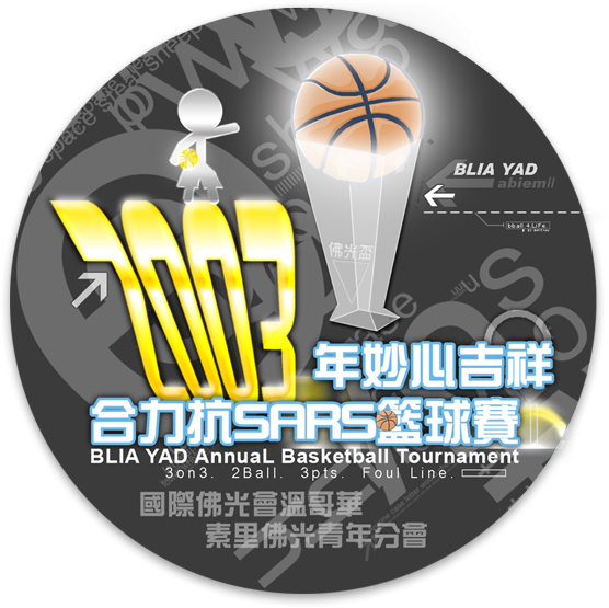 BLIA YAD Basketball Tournament Souvenir Magnet