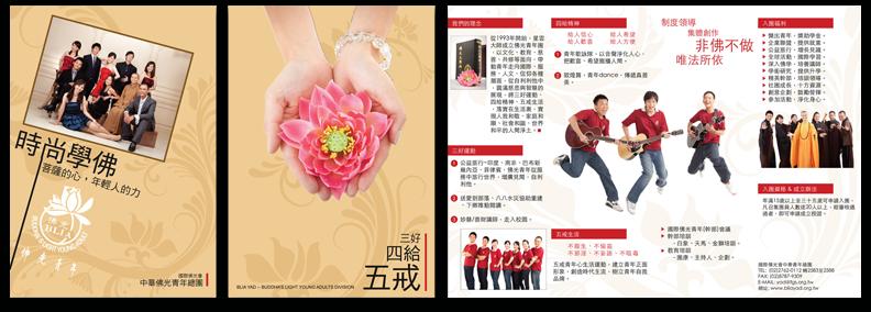 Buddha's Light International Association - Young Adults Division Brochure