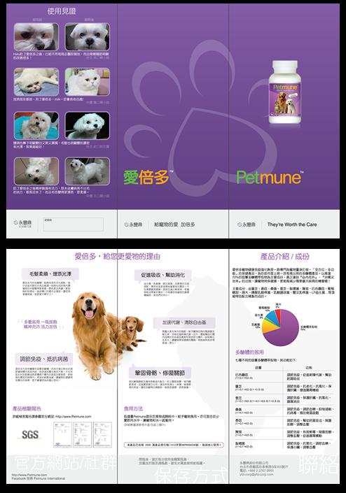 Petmune Brochure