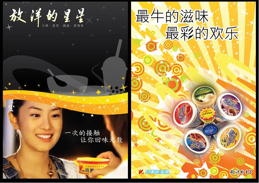 Xiao Mei Ice Cream Ads