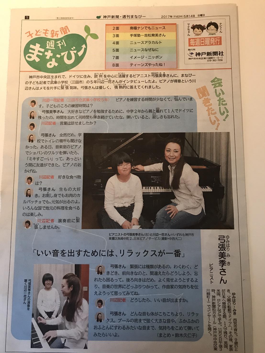 神戸新聞 14.5.2017.jpg