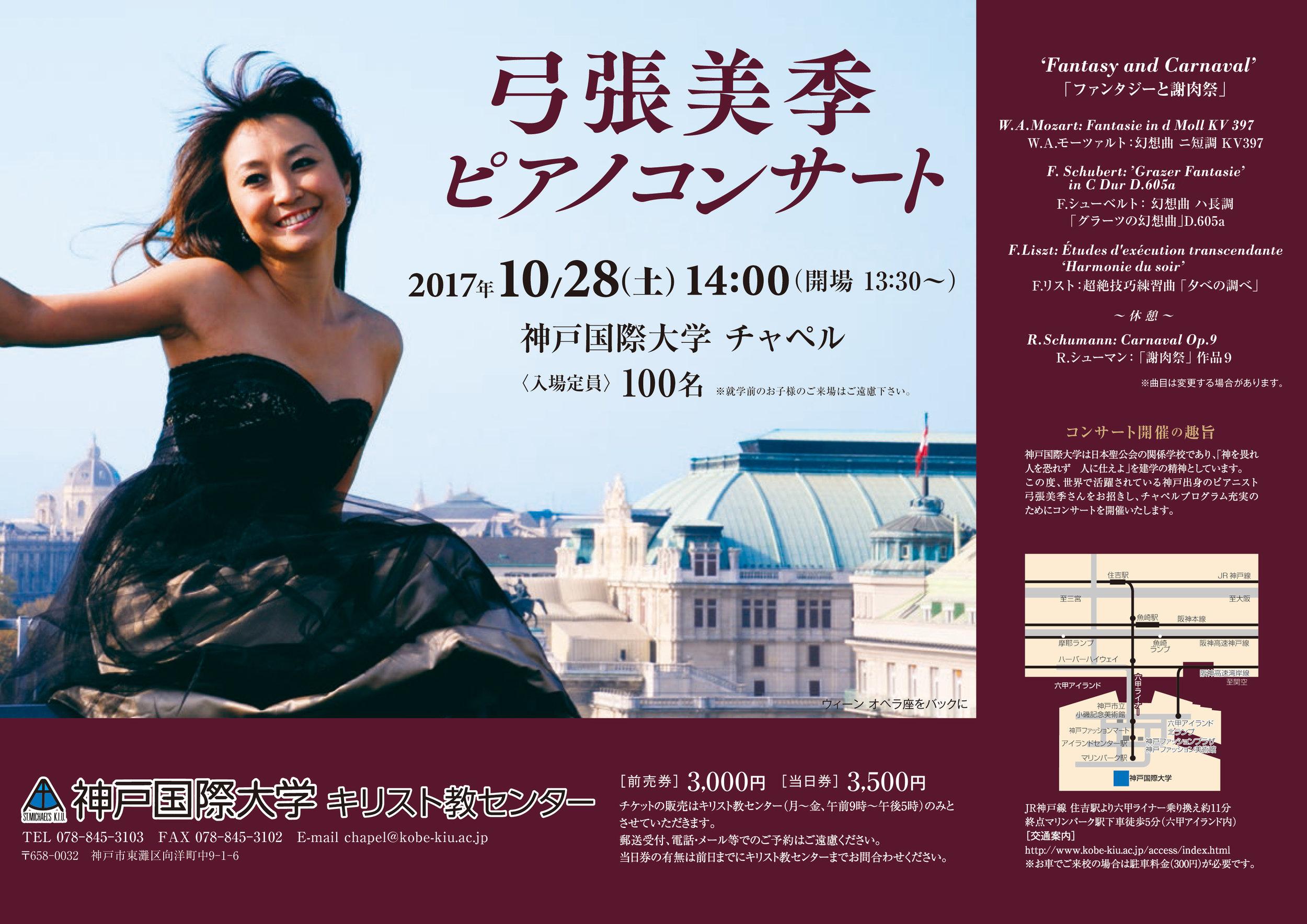 神戸国際大学チラシ2017.jpeg