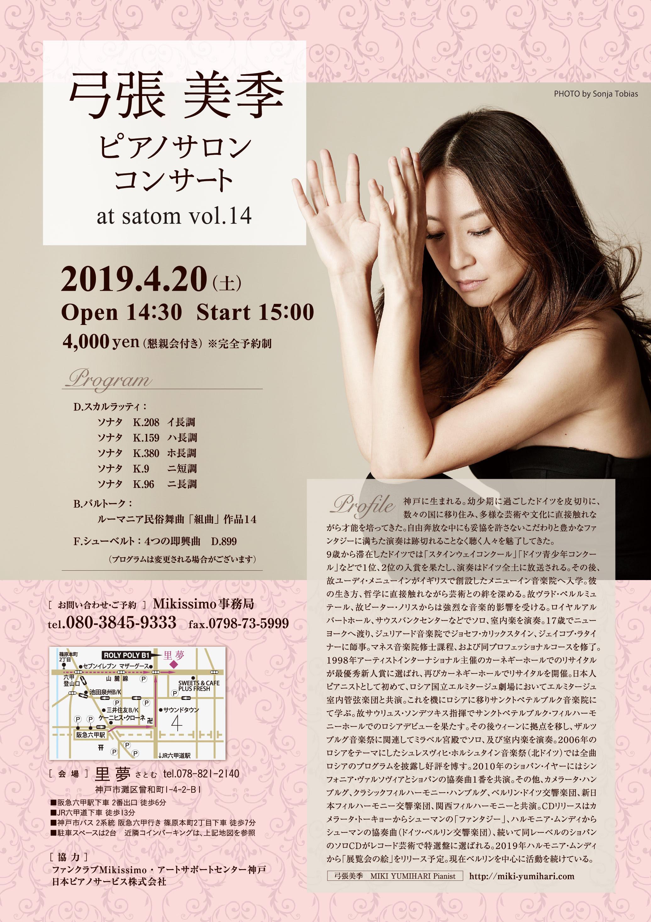 2019弓張美季コンサートチラシ.jpg