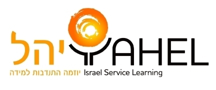 20121220131354-Yahel_FINAL_logo.jpeg
