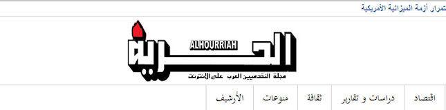 al-hourriah.jpg