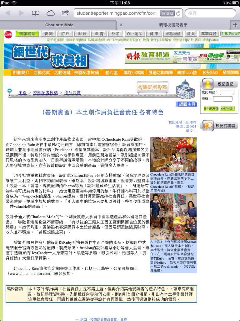 URL: http://studentreporter.mingpao.com/cfm/com_Script2.cfm?Script_ID=18113