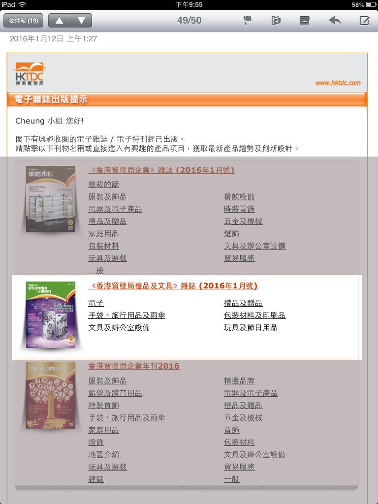 TDC Newsletter 香港貿發局電子刊物