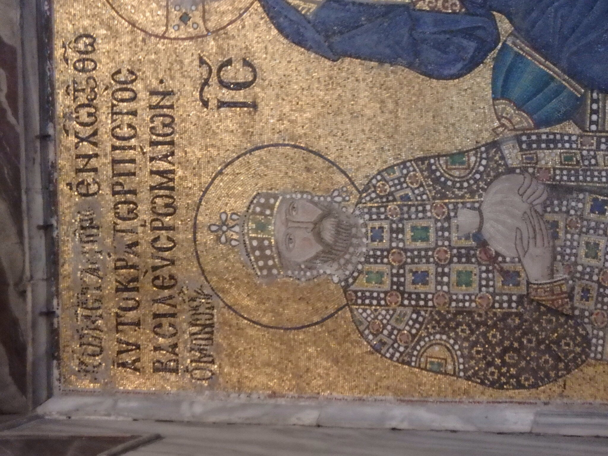 """""""I've got a blank space, baby, and I'll write your name."""" Taylor Swift's hit song has nothing on Empress Zoe. This mosaic shows her husbands - I put it in the plural due to her multiple (monogamous) marriages. Instead of redoing the mosaic with the face of her new betrothed, the artist simply redid the name and title over the man's face - you can see how it the work looks a little sloppy above the man's head."""