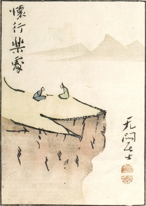 """Yearning for a Pleasurable Place"" (1816), by Kameda Bôsai. Source: https://commons.wikimedia.org"
